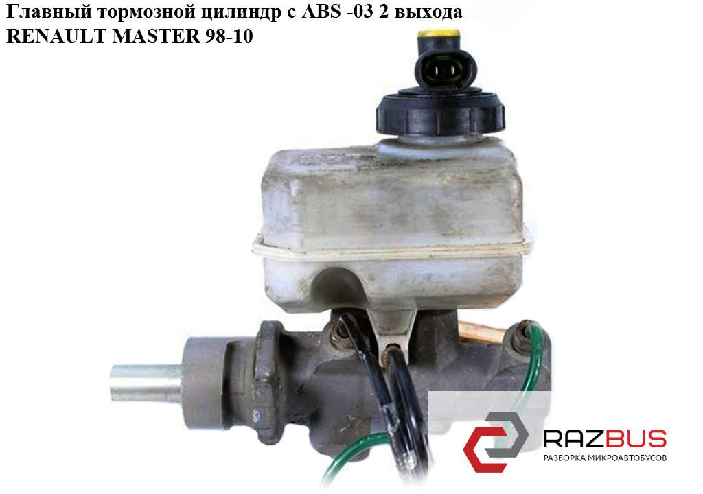7701205288 Главный тормозной цилиндр с ABS -03 2 выхода RENAULT MASTER II 1998-2003г