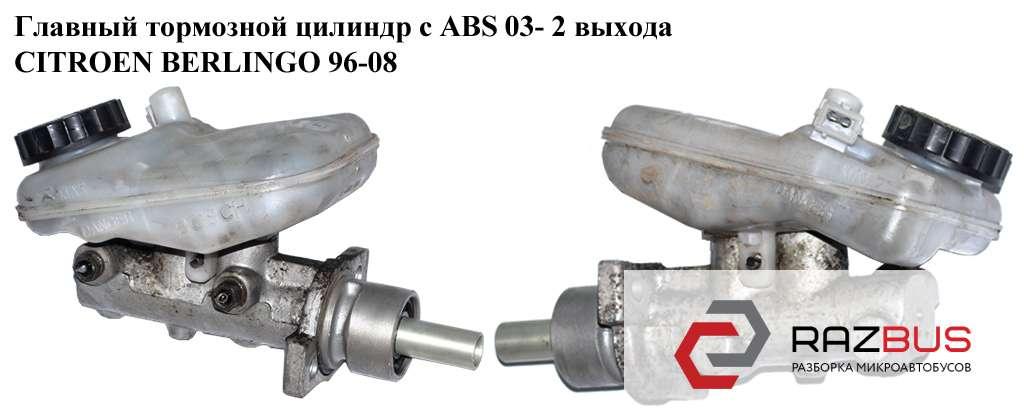 21028799, 4601F6, 4601H9 Главный тормозной цилиндр с ABS 01- 2 выхода CITROEN BERLINGO M59 2003-2008г