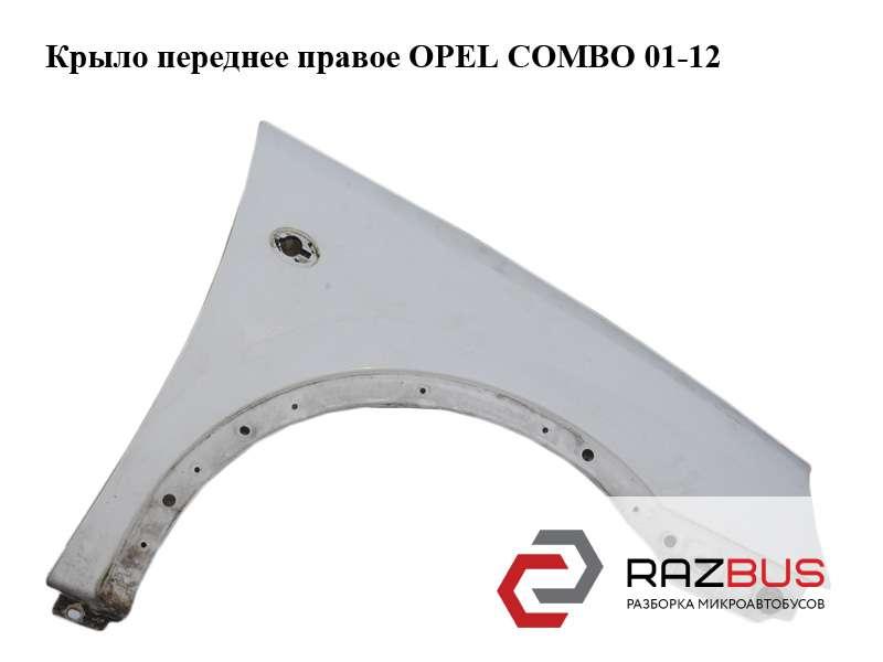 1102030, 9196448 Крыло переднее правое OPEL COMBO 2001-2011г