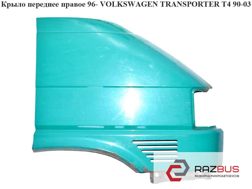 701821022A Крыло переднее правое -96 VOLKSWAGEN TRANSPORTER T4 1990-2003г