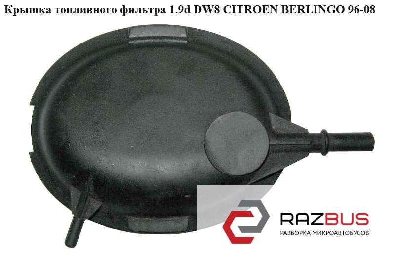 Крышка топливного фильтра 1.9D (DW8) PEUGEOT PARTNER M49 1996-2003г