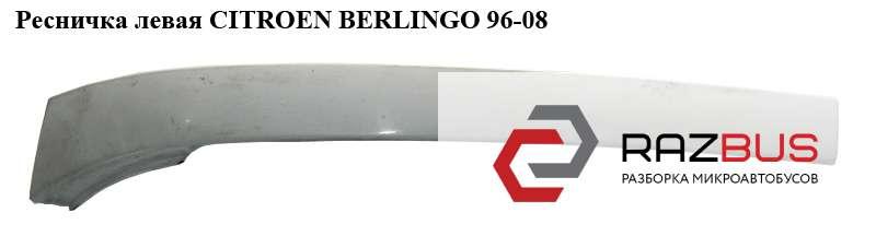 5790061X, 781095, 9618254677 Ресничка левая CITROEN BERLINGO M59 2003-2008г