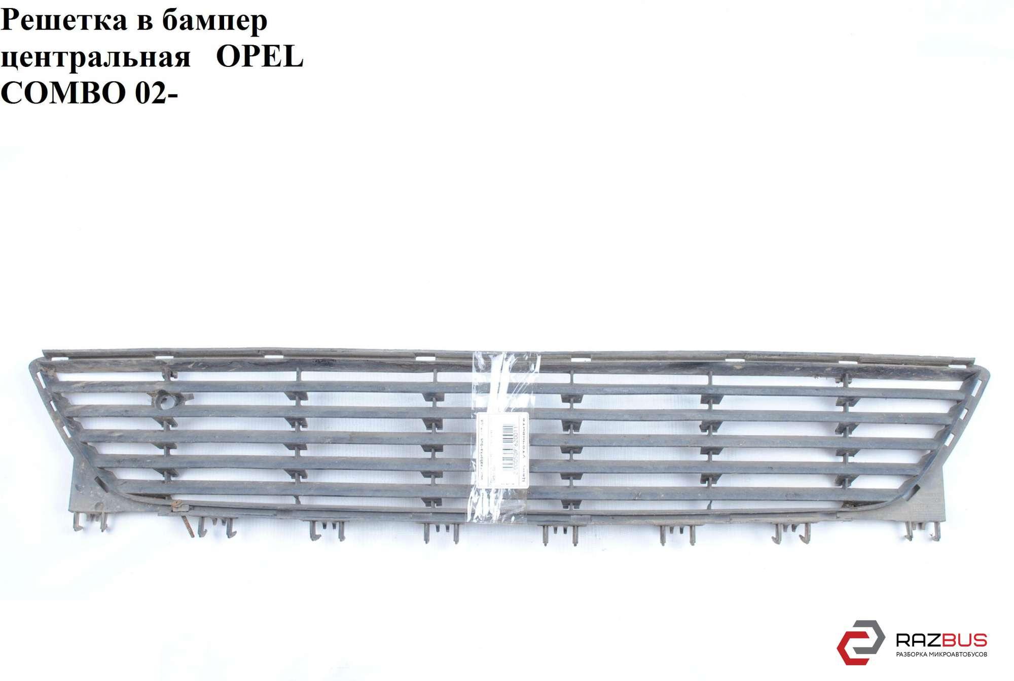 Решетка в бампер центральная OPEL COMBO 2001-2011г