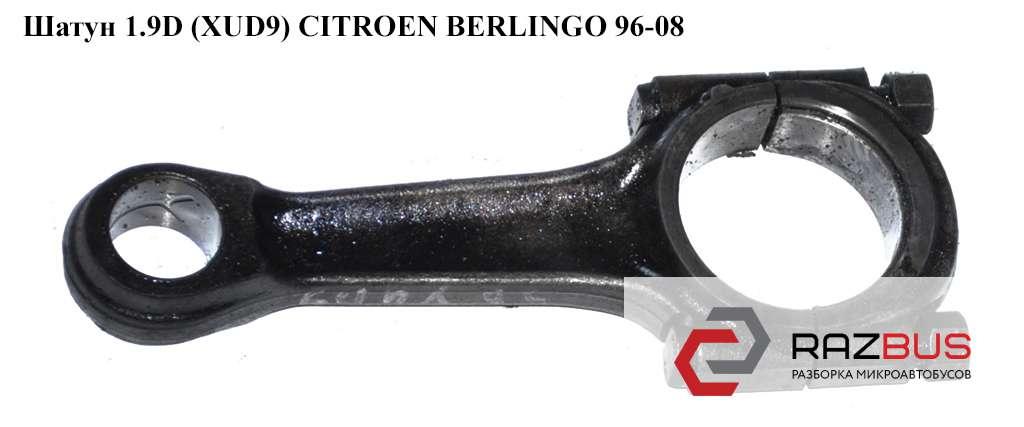 060377 Шатун 1.9D (XUD9) CITROEN BERLINGO M59 2003-2008г