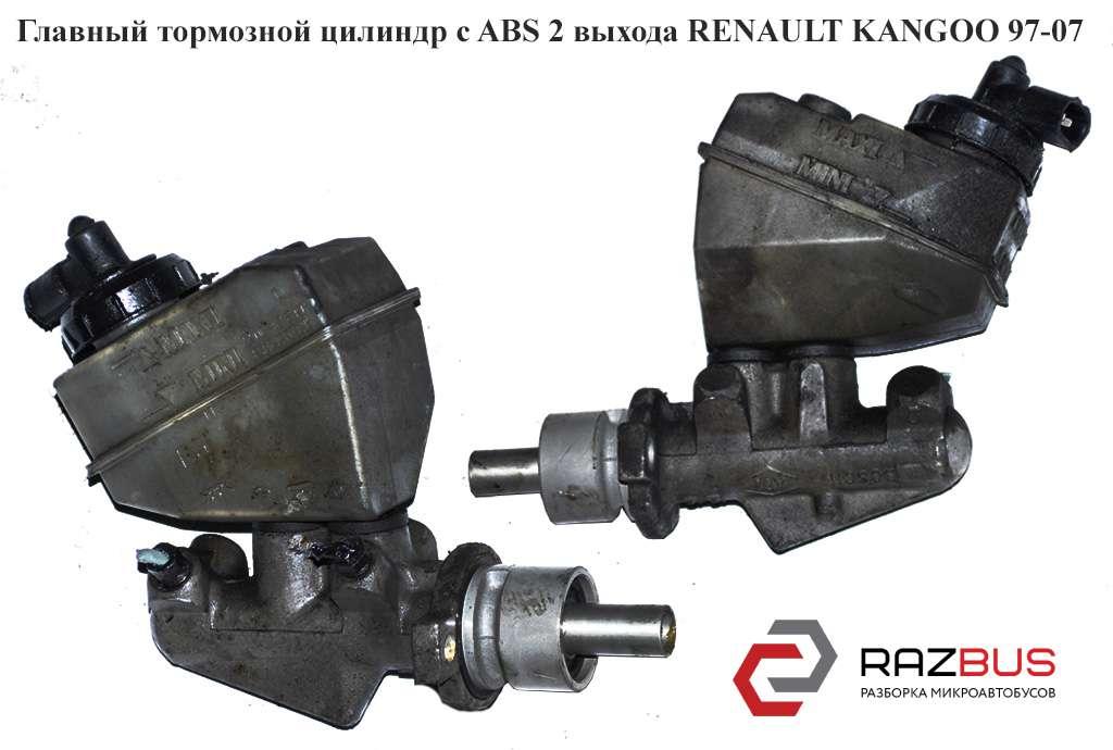 7700417826, 8200262441 Главный тормозной цилиндр с ABS 2 выхода RENAULT KANGOO 1997-2007г