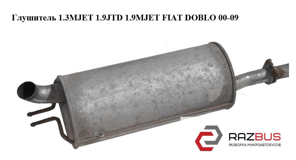 51823496 Глушитель 1.3MJET 1.9JTD 1.9MJET FIAT DOBLO 2000-2005г
