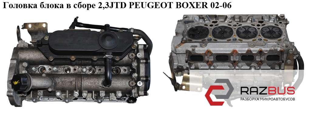 908 645, 908645 Головка блока в сборе 2.3JTD PEUGEOT BOXER II 2002-2006г