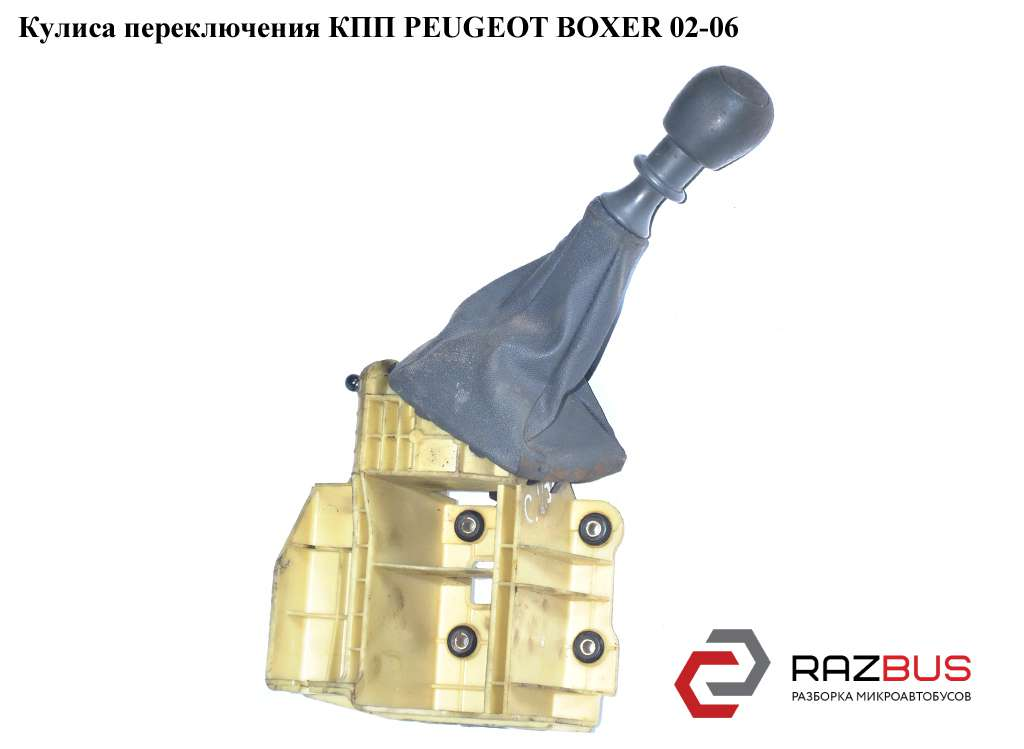 7353327050 Кулиса переключения АКПП CITROEN JUMPER II 2002-2006г