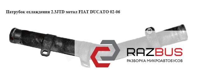 504011407 Патрубок охлаждения 2.3JTD метал PEUGEOT BOXER II 2002-2006г