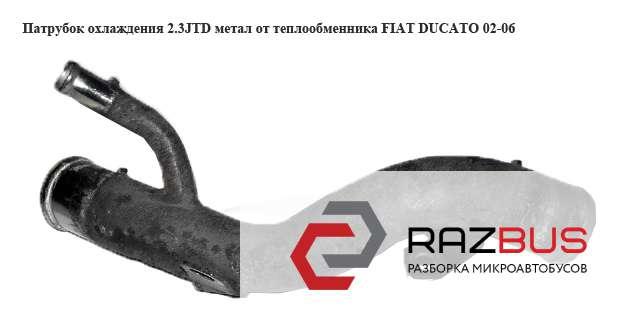 504011411 Патрубок охлаждения 2.3JTD метал от теплообменника PEUGEOT BOXER II 2002-2006г