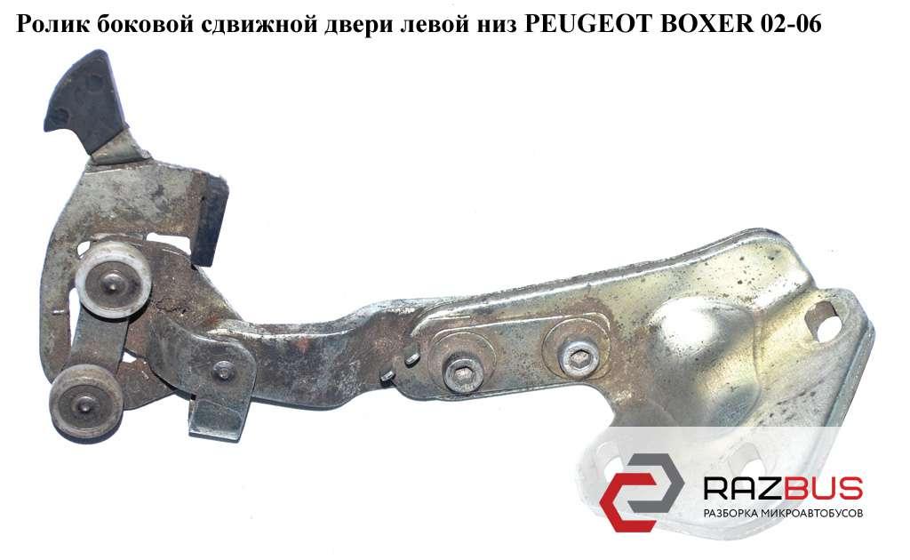 9033S1 Ролик боковой сдвижной двери лев. низ. PEUGEOT BOXER II 2002-2006г