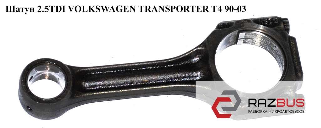 074198401B Шатун 2.5TDI VOLKSWAGEN TRANSPORTER T4 1990-2003г
