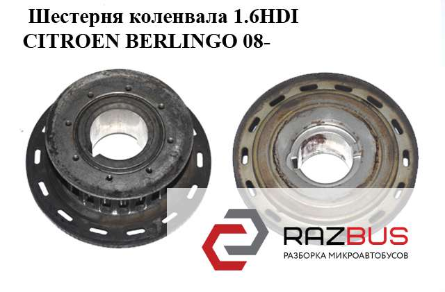 9656584580, 9677267280 Шестерня коленвала 1.6HDI CITROEN BERLINGO M49 1996-2003г