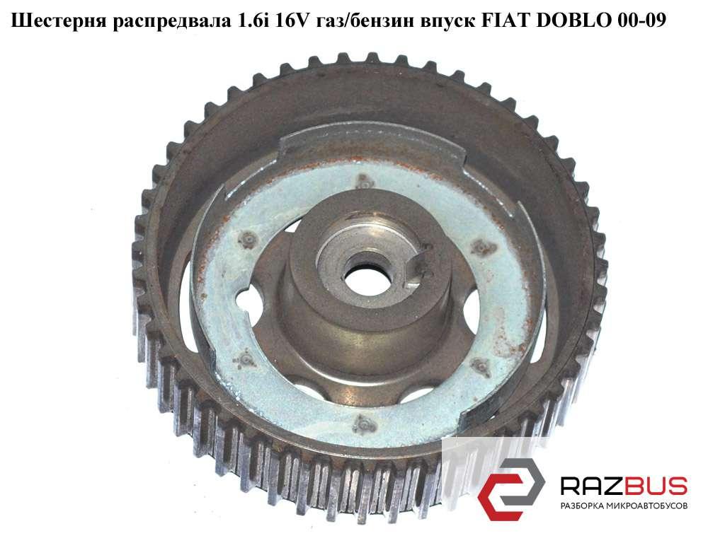 46460602 Шестерня распредвала 1.6i 16V газ/бензин впуск FIAT DOBLO 2000-2005г