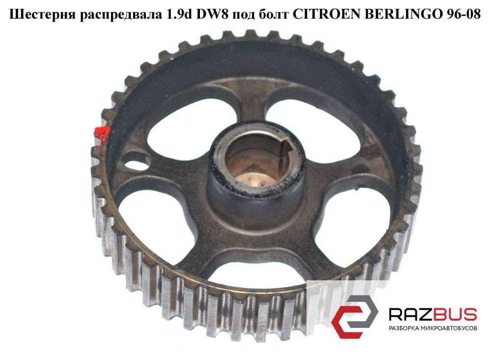 Шестерня распредвала 1.9D (DW8) под болт PEUGEOT PARTNER M49 1996-2003г