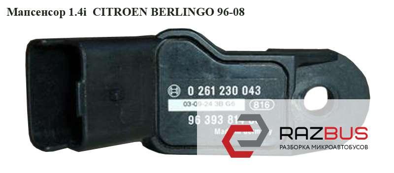 0261230043, 9639381480 Мапсенсор 1.4i 1.6 16v CITROEN BERLINGO M49 1996-2003г
