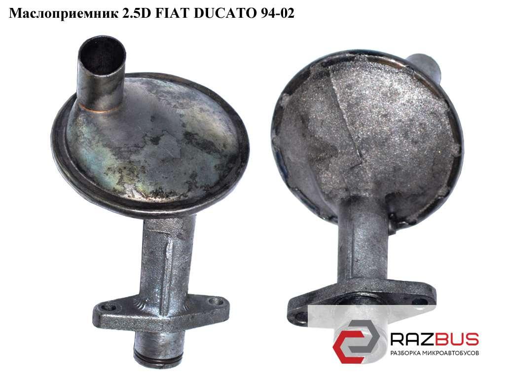 98429203 Маслоприемник 2.5D 2.5TDI FIAT DUCATO 230 Кузов 1994-2002г