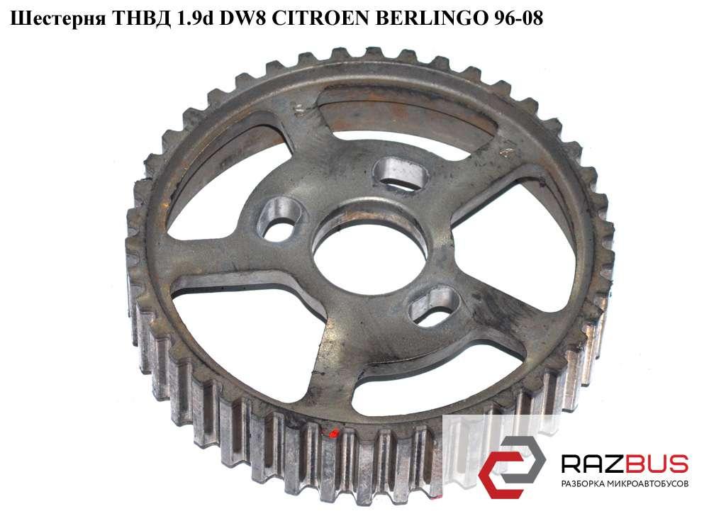 193037 Шестерня ТНВД 1.9D (DW8) CITROEN BERLINGO M59 2003-2008г