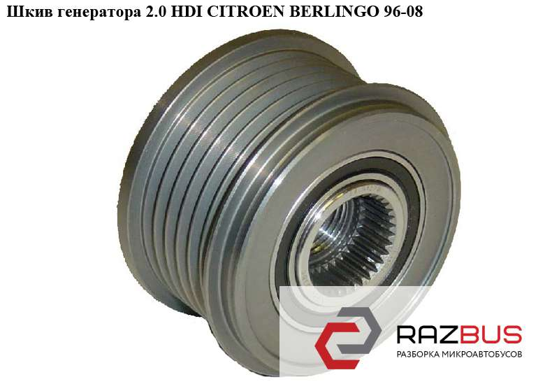 535005910 Шкив генератора 2.0 HDI CITROEN BERLINGO M49 1996-2003г