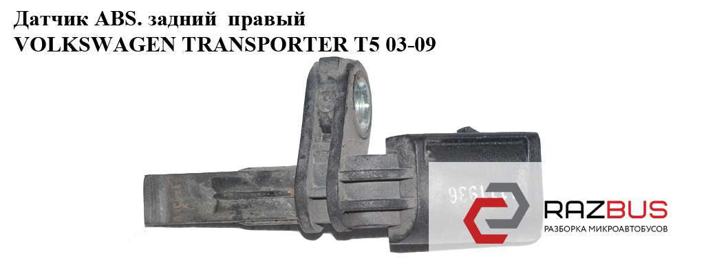 Б/Н Датчик ABS передний правый VOLKSWAGEN TRANSPORTER T5 2003-2015г