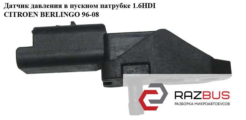 9642789980 Датчик давления в пускном патрубке 1.6HDI CITROEN BERLINGO M59 2003-2008г