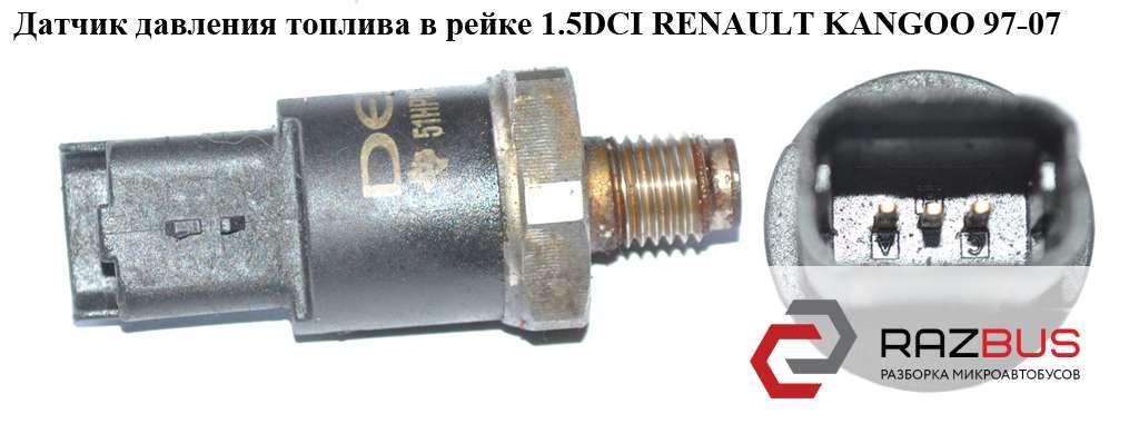 9307Z502A Датчик давления топлива в рейке 1.5DCI NISSAN KUBISTAR 2003-2008г