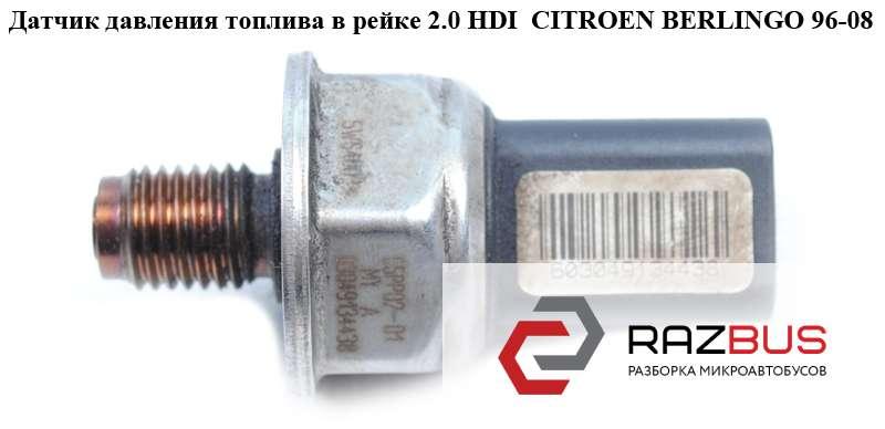 03049134438 Датчик давления топлива в рейке 2.0 HDI CITROEN BERLINGO M59 2003-2008г