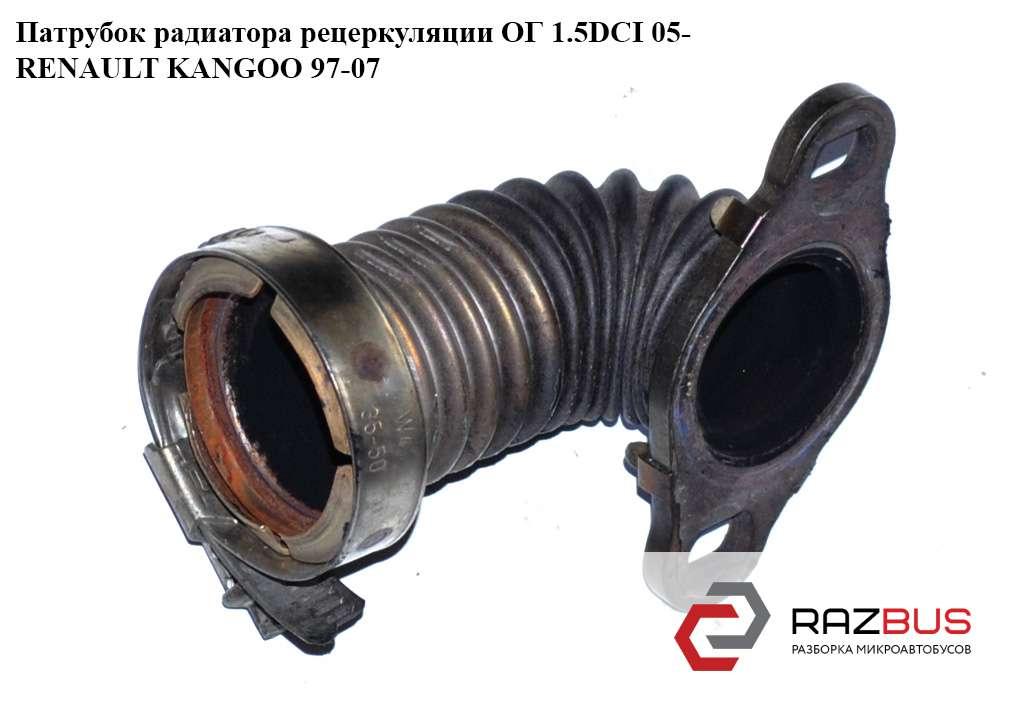 8200444887, 8200577965 Трубка EGR 1.5 DCI RENAULT KANGOO 1997-2007г