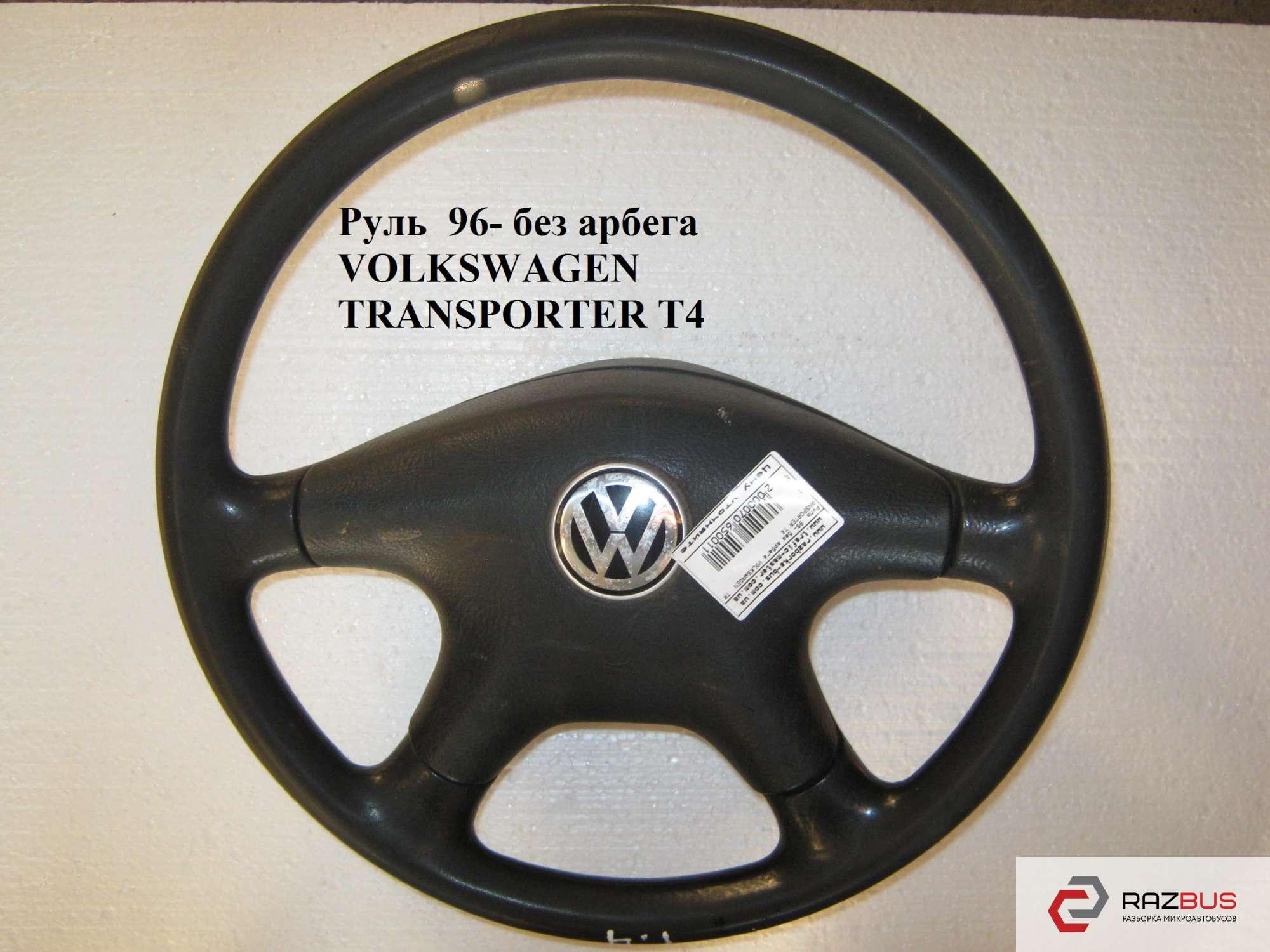 Руль 96- без подушки VOLKSWAGEN TRANSPORTER T4 1990-2003г