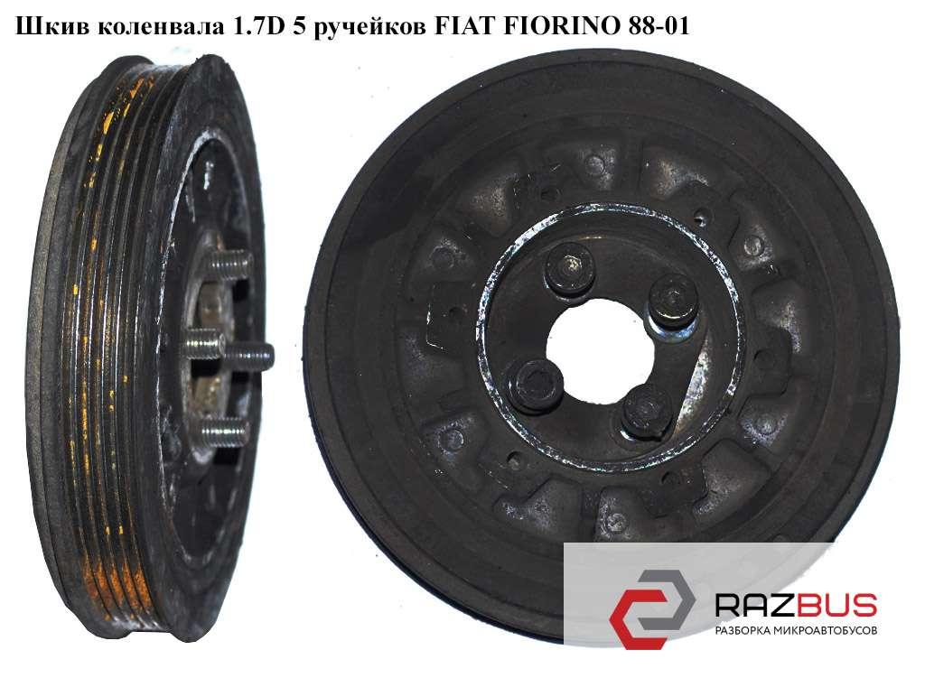 Шкив коленвала 1.7D 5 руч. FIAT FIORINO 1988-2001г