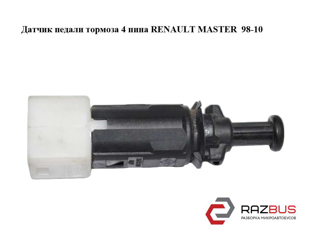 7700414988 Датчик педали тормоза 4 пина RENAULT MASTER II 1998-2003г