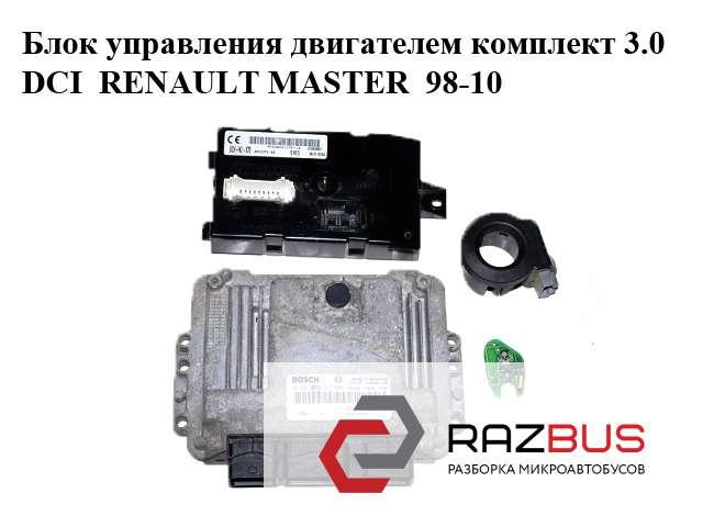 0281011277, 8200391957, 8200404535, 93859633, ZD3-202 Блок управления двигателем комплект 3.0DCI RENAULT MASTER III 2003-2010г