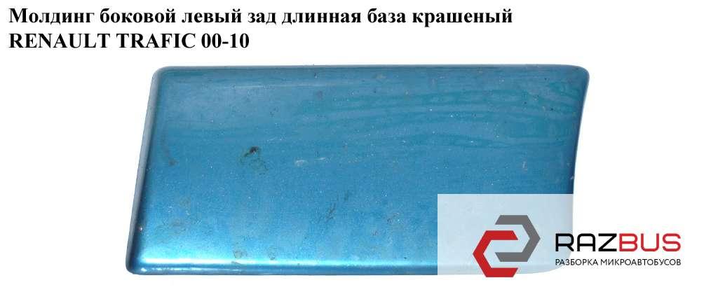 768570114 Молдинг боковой левый задн. длинная база крашеный RENAULT TRAFIC 2000-2014г