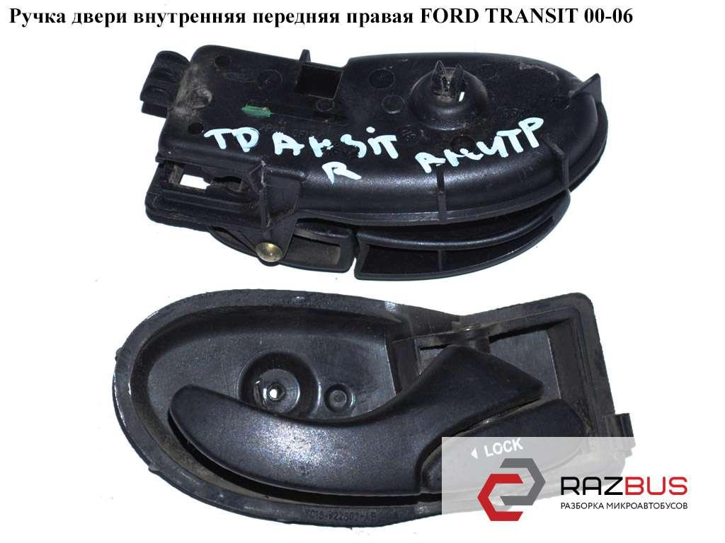 4043244, 4077921, YC15-V22600-AA, YC15-V22600-AB, YC15V22600AA, YC15V22600AB Ручка двери внутр. передняя правая FORD TRANSIT 2000-2006г