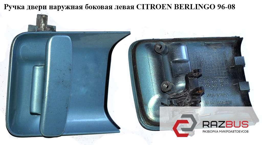 9101.Q8, 9101Q8 Ручка двери наруж. боковая левая CITROEN BERLINGO M59 2003-2008г