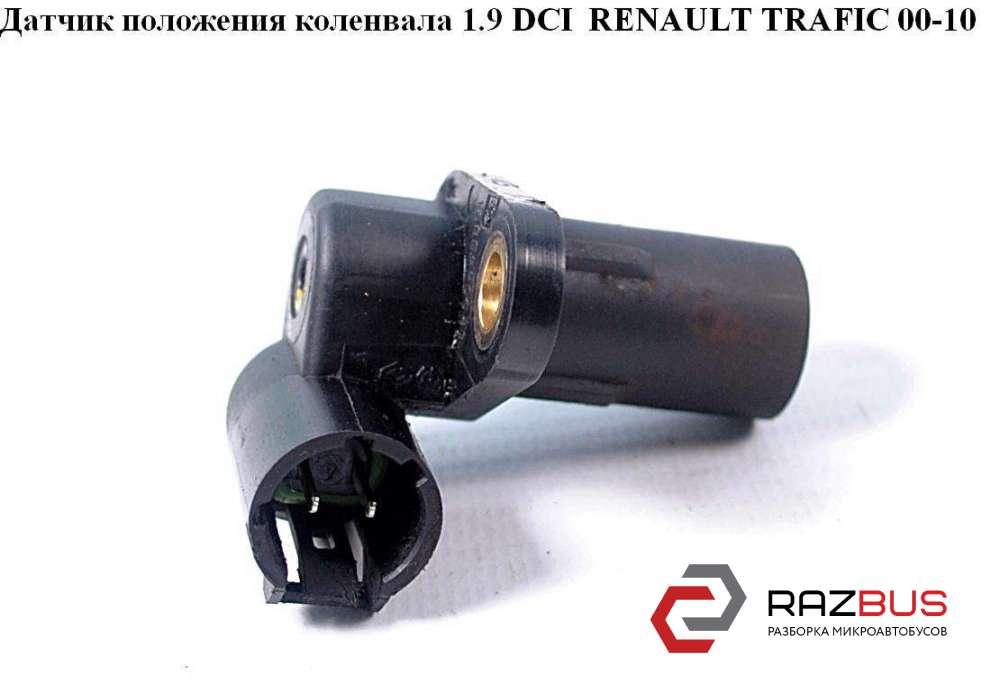8200443891  4430629 Датчик положения коленвала 1.9 DCI RENAULT TRAFIC 2000-2014г