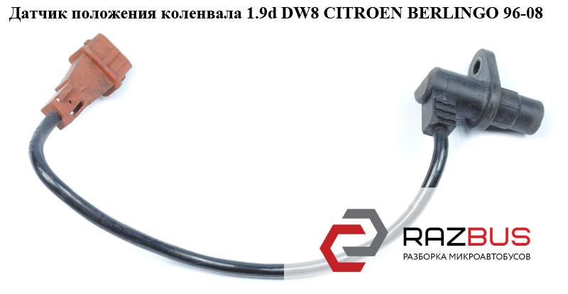 10234006 Датчик положения коленвала 1.9D (DW8) CITROEN BERLINGO M49 1996-2003г