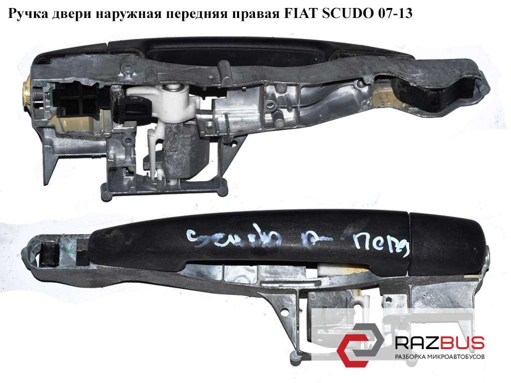 9101CR Ручка двери наруж. передняя правая CITROEN JUMPY III 2007-2016г