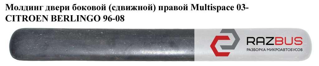 9635201477 Молдинг двери боковой (сдвижной) правой Multispace CITROEN BERLINGO M49 1996-2003г