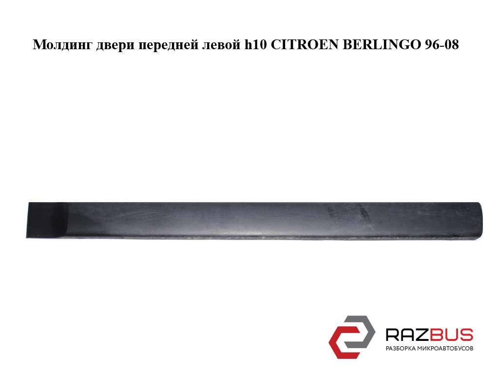 9620864677 Молдинг двери передней левой h10 PEUGEOT PARTNER M59 2003-2008г