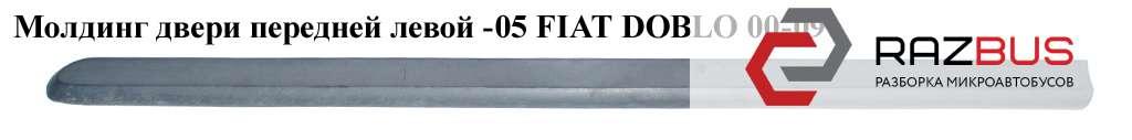 735281862 Молдинг двери передней левой -05 FIAT DOBLO 2000-2005г