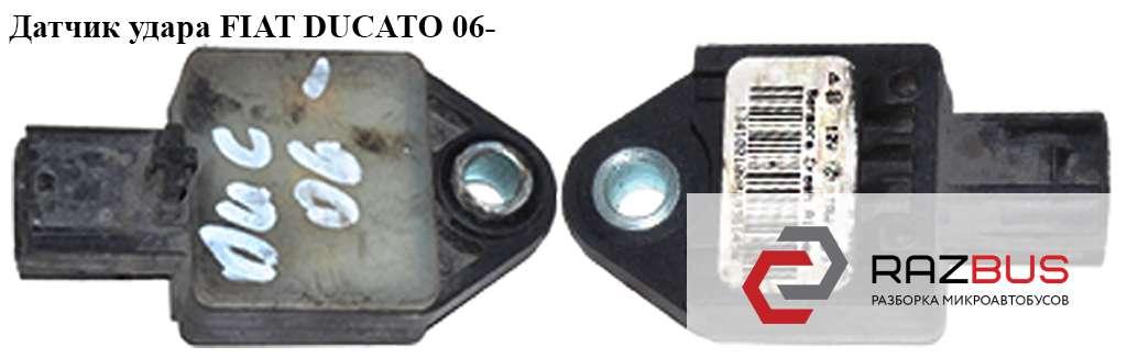 1341001080 Датчик удара PEUGEOT BOXER III 2006-2014г