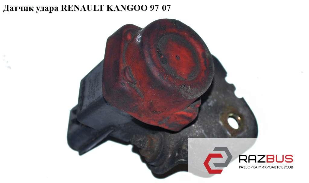 7700414373 Датчик удара (аварийный выключатель) RENAULT KANGOO 1997-2007г