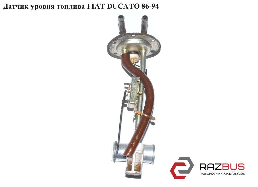 Датчик уровня топлива FIAT DUCATO 290 Кузов 1990-1994г