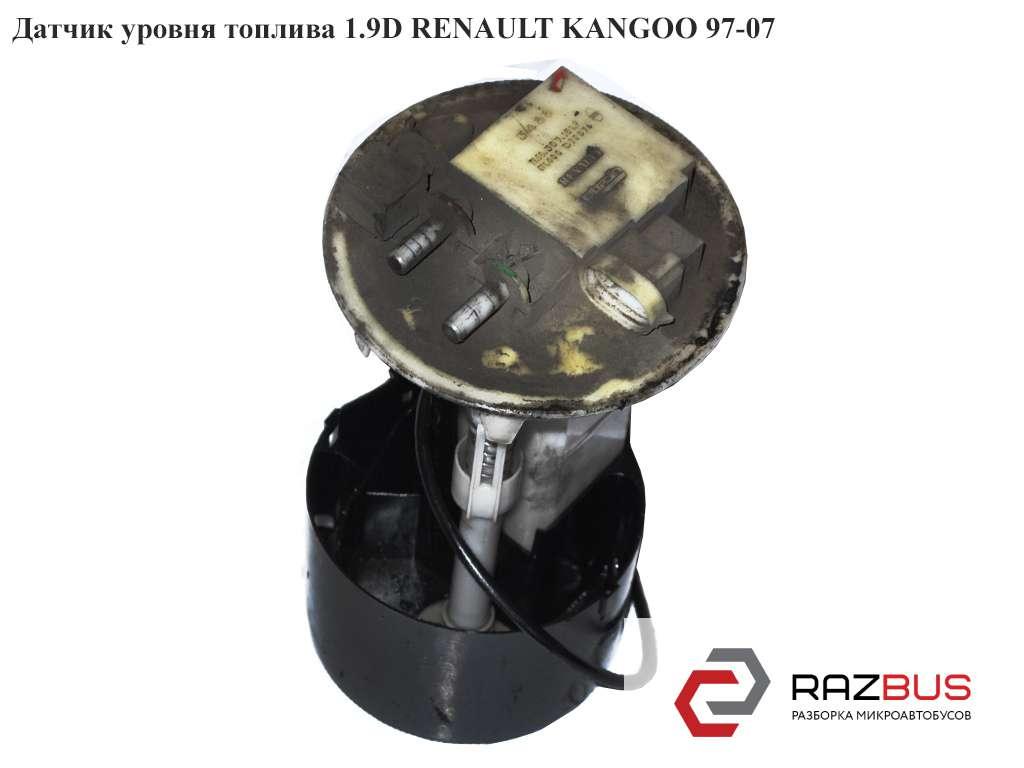 7700307151, 7701470599 Датчик уровня топлива 1.9D RENAULT KANGOO 1997-2007г