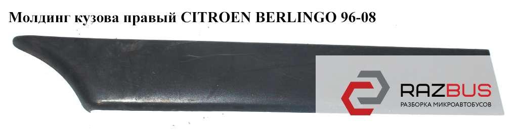 9619030277 Молдинг кузова правый h14 CITROEN BERLINGO M59 2003-2008г