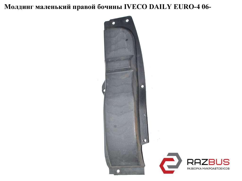 500344632, 504099524 Молдинг маленький правой бочины IVECO DAILY E IV 2006-2011г