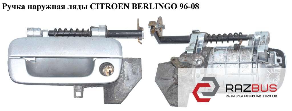 9621858877 Ручка наружная ляды CITROEN BERLINGO M49 1996-2003г