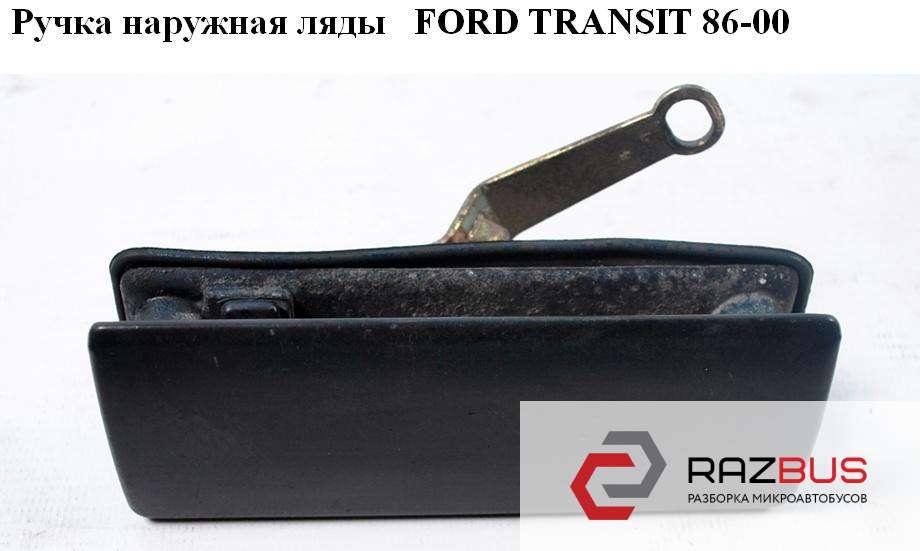86VB-V43836 Ручка наружная ляды FORD TRANSIT 1985-2000г