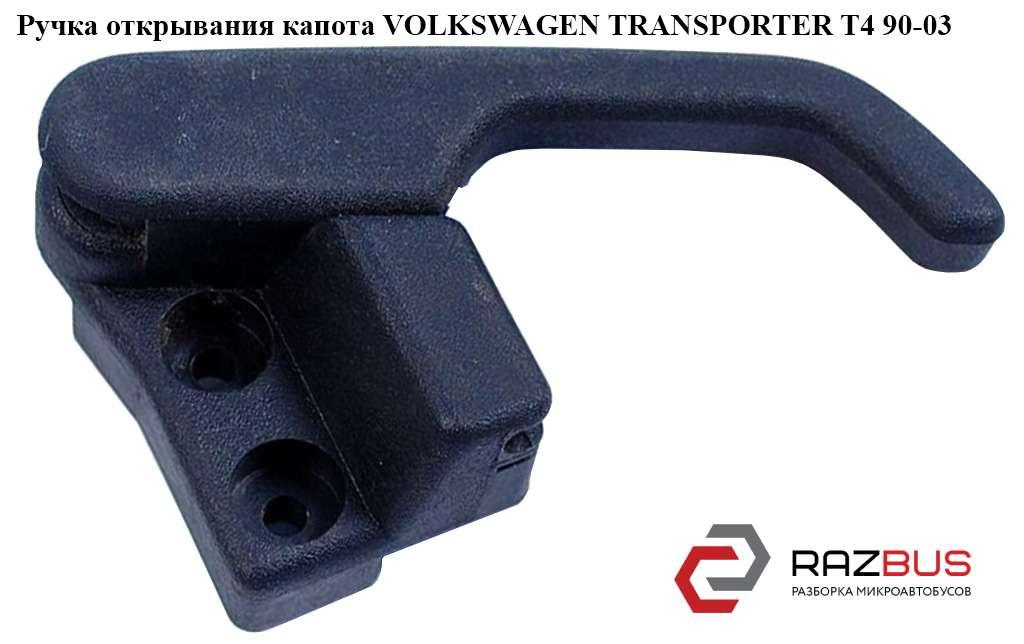 192823533 Ручка открывания капота VOLKSWAGEN TRANSPORTER T4 1990-2003г